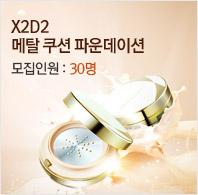 X2D2 ��Ż ��� �Ŀ�̼� ü��� ����