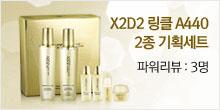 X2D2 ��Ŭ A440 2�� ��ȹ��Ʈ